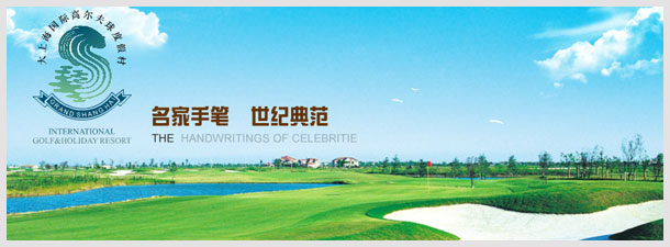 Grand Shanghai International Golf Holiday Resort